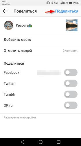 Как сделать карусель в Инстаграм
