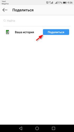 Как загрузить историю в Инстаграм