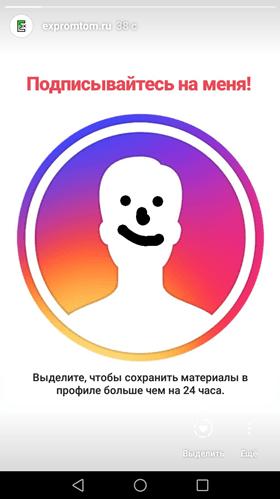 Как сделать историю в Инстаграм