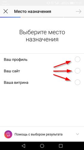 Как создать промоакцию в Инстаграм