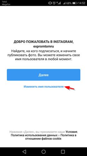 Как зарегистрироваться в Инстаграме с телефона