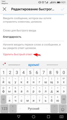 Быстрые ответы в Инстаграм