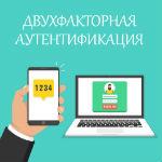 Как включить двухфакторную аутентификацию в Инстаграм