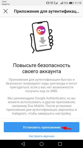 Двухфакторная идентификация Инстаграм
