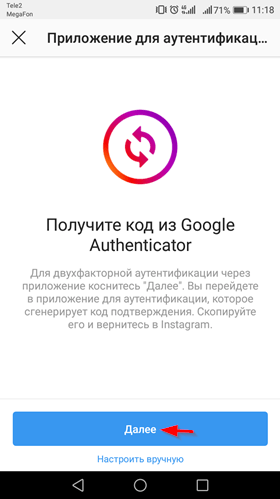 Двухфакторная аутентификация Instagram