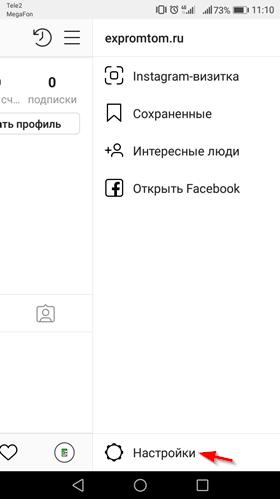 Двойная аутентификация Инстаграм