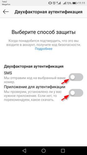 Как отключить двухфакторную аутентификацию в Инстаграм