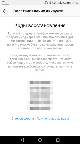 Двухфакторная защита Инстаграм