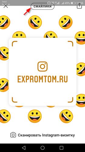 Instagram-визитка: что это и как ей пользоваться