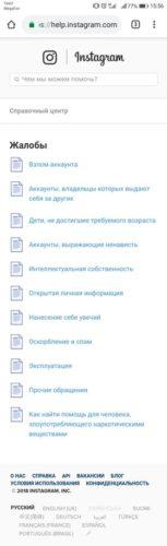 Как написать в службу поддержки Инстаграм