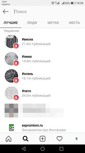 История поиска в Инстаграм и как ее очистить