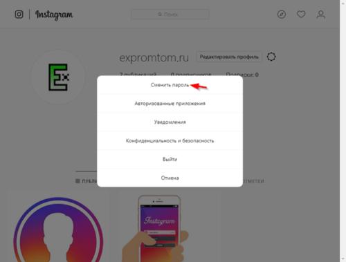 Как поменять пароль в Инстаграме через компьютер