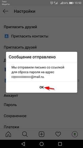 Как изменить пароль в Инстаграме