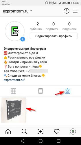 Настройки отображения в Инстаграм фото со мной