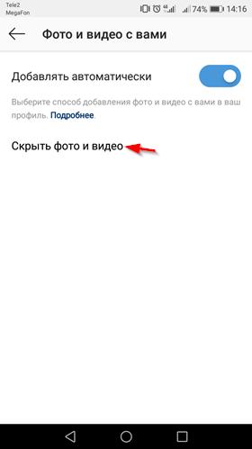 Как закрыть отмеченные фото в Инстаграм