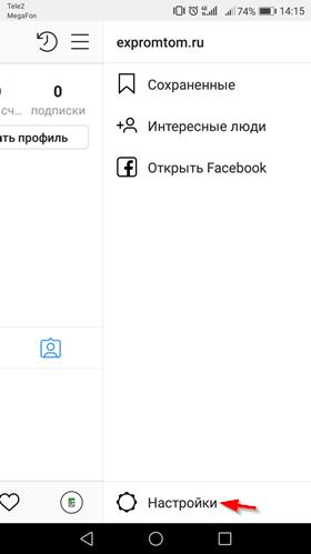Запретить отмечать на фото Инстаграм