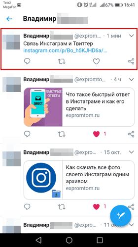 Как связать Instagram и Twitter