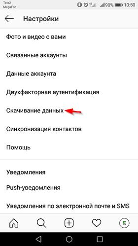 Скачивание данных Инстаграм