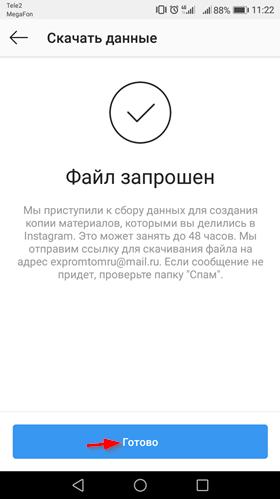 Скачать Инстаграм свою страницу