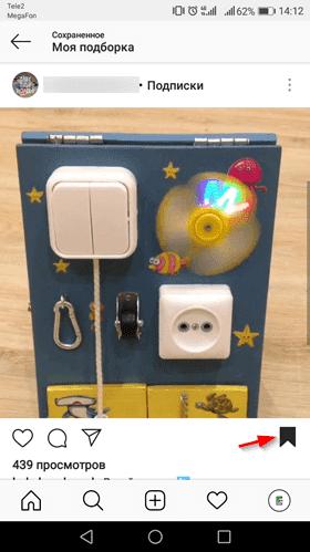 Как удалить фото из подборки в Инстаграм