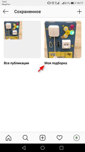 Как удалить подборки в Инстаграм