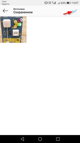 Как сделать подборку в Инстаграм