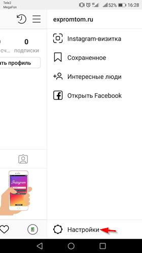 Как связать Инстаграм с Одноклассниками