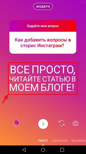Вопросы в сториз Инстаграм