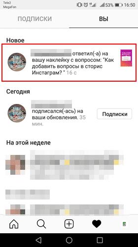 Вопросы для сторис в Инстаграм