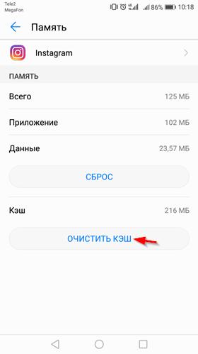 Как изменить язык в Инстаграмме
