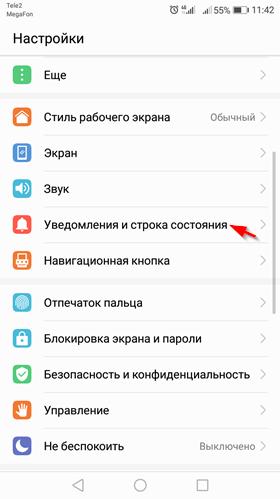 Уведомления в Инстаграм