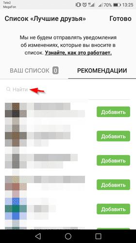 Лучшие друзья в Инстаграм