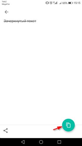 Зачеркнутый текст в Инстаграме