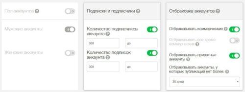Настройка таргетинга в сервисе Zengram