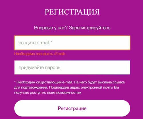 Регистрация в SpamGuard