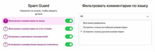 Защита аккаунта Инстаграм с помощью СпамГард