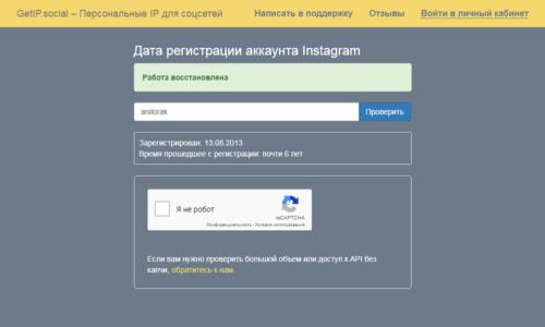 Проверка даты регистрации Инстаграм сервисом getip.social