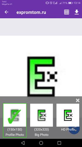 Полное фото профиля, увеличенное через приложение
