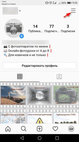 Вызов меню в Instagram
