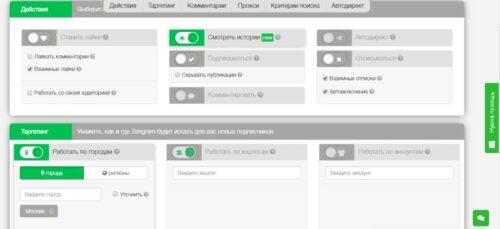 Настройки масслукинга в сервисе Zengram